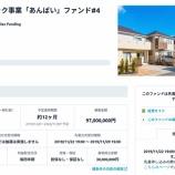 『【貸付投資Funds】新ファンド「あんばい」ファンド#4をぶった斬る!!』の画像