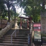 『【東京】本龍院(待乳山聖天)の御朱印』の画像