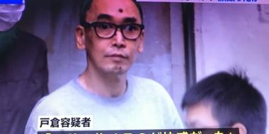 【変態】下着17枚盗み、部屋で鉢合わせになった女性の顔を殴り、悲鳴を聞いて駆け付けた別の女性の頭を壁に打ち付ける 男(50)逮捕