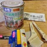 『水性ペンキ塗ります』の画像
