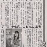 『リサイクル肥料で地産地消・・・戸田市の市民団体エコ・とだ・ネットワークの試み』の画像