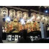『祇園祭 −宵山−』の画像