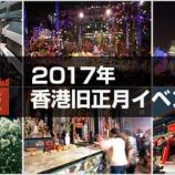 『香港彩り情報「2017年香港旧正月イベント特集」』の画像
