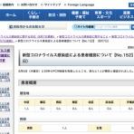 『【8月7日】浜松市で1名の新型コロナ感染症患者を確認、クラスター関連患者1名のみ。その他の患者0名は13日ぶり』の画像