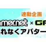 『【クリティカ 〜混沌の幕開け〜】4Gamer.net × GAMEVIL連動企画 アバターを貰っちゃおう♬』の画像