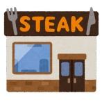 【緊急】「いきなり!ステーキ」がヤバいことにwwwww