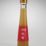 『200人だけに先行予約! 木村秋則さんのりんごだけを使った『にごり林檎酢』』の画像