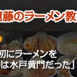 『宅麺タイムスで連載開始!』の画像