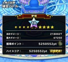 【DQMSL】ランキングクエスト「人魚の試練」の近況その4、最後に会心で525万ポイント!