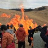 『生石高原の山焼き~初午餅まき』の画像