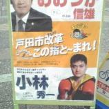 『チェンジ市民の会と日本共産党の深い関係』の画像