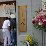 『中華そば「銀座 八五」本日オープン』の画像