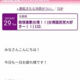 『【乃木坂46】『台湾国民党大好きー!!』佐藤楓の最新ブログタイトルがヤバすぎる・・・』の画像