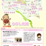 『小金井市シニア応援マップ ひがし地域』の画像