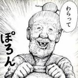 『星1取得容疑につき日本から逃走中』の画像