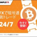 『SimpleFX(シンプルエフエックス)では、本人確認(KYC)なしで、簡単にビットコインで仮想通貨FXの取引できる!』の画像