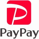 『PayPay、ID使えます』の画像