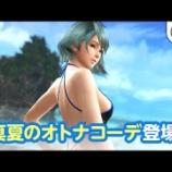 『たまき再登場!真夏のオトナコーデガチャ 公式PV 【 DOAXVV 】』の画像