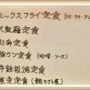 11月13日 魚楽 ランチ 1000円