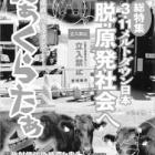 『『たぁくらたぁ』vol.24発売』の画像