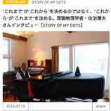 『2万シェアを超えました!佐治晴夫先生インタビューの舞台裏』の画像