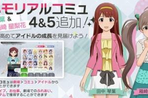 【ミリシタ】琴葉、星梨花のメモリアルコミュ4&5追加!