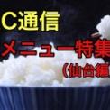 第5回 MRC通信〜ご飯メニュー特集(仙台編)〜