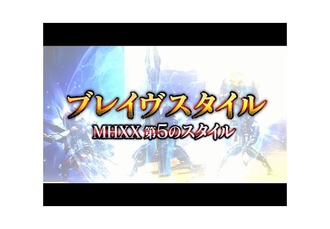 『モンハンXX』各武器、ブレイヴスタイル動画公開!
