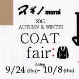 『COAT fair』の画像
