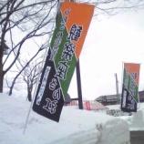 『新潟県塩沢で歌舞伎公演のお手伝い』の画像