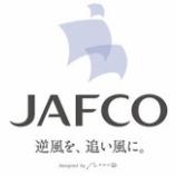 『ジャフコ グループ(8595)-レオス・キャピタルワークス(処分売り)』の画像