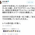 【悲報】「台湾IT大臣 天才プログラマー(38歳)」「日本IT大臣 (78歳)」←これ