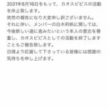 『【速報】衝撃のグループ活動休止を発表!!!!!!!!!!!!』の画像