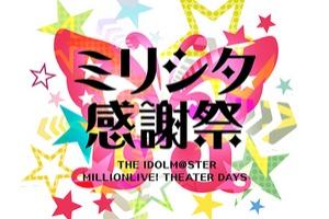 【ミリシタ】「ミリシタ感謝祭」の特設サイトがオープン!観覧席応募の受付開始!