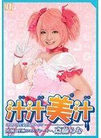 汁汁美汁 オモシロ女優と濃厚ザーメン 斎藤らむ