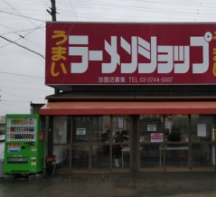 ラーメンショップ焼津三和店【ネギラーメンしょうゆ味】@焼津市三和