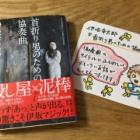 『読書感想文。狐につままれた!→伊坂幸太郎『首折り男のための協奏曲』』の画像