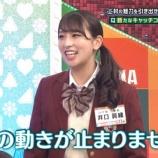 『井口眞緒の考えた上村ひなののキャッチコピーが面白すぎる!』の画像