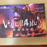 『コラム:障害者という括り、VULCANUS(ボルカルス)やりました!!』の画像