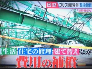 千葉ゴルフ練習場 倒壊場所 市原ゴルフガーデンオーナー賠償や撤去業者について仰天ニュースで特集