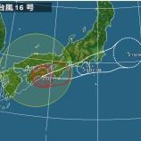 『台風16号は夕方に東海地方に最接近、浜松市内の小学校では13時一斉下校のところも』の画像