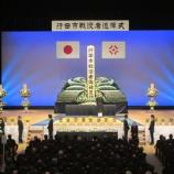 『【新着情報】行田市戦没者追悼式 開催のお知らせ』の画像