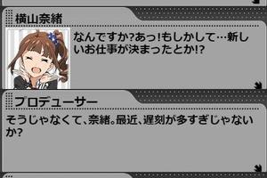 【グリマス】奈緒アイドルストーリーLV6