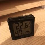 『今朝の室温』の画像