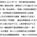 富山市長選の自民党公認候補決定の「予備選」について 藤井大輔氏から学んだウェブメディアのうまくいく法則