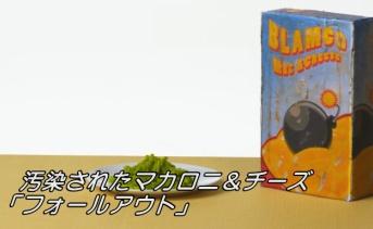 VOGUEによるゲームに出て来る食べ物の試食動画に「マカロニ&チーズ」が登場
