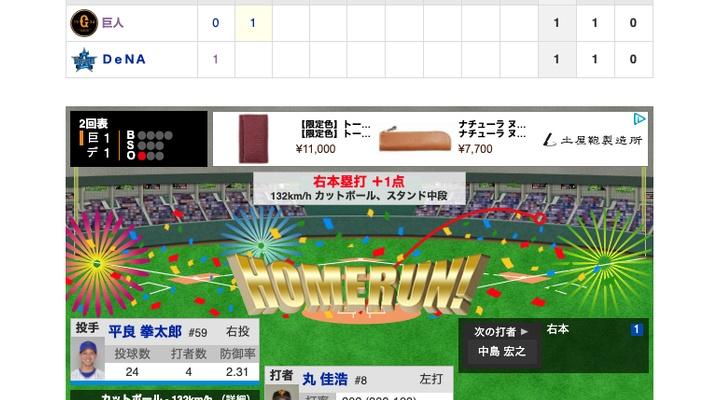 【動画】<巨人×DeNA 22回戦> 丸が第26号ソロHRで同点!【巨1-1De】