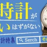 『『オリエント・グランプリ100』・・・この時計が売れないはずがない!!』の画像