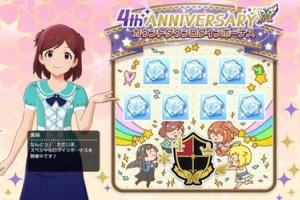 【ミリシタ】『4th ANNIVERSARY カウントダウンログインボーナス』開催!6/29まで!
