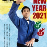 『2021年1月のクラス内容&イベント』の画像